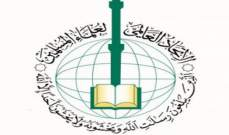 """""""علماء المسلمين"""" يطالب الدول غير المسلمة بحظر نشر الكراهية"""