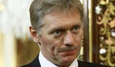 بيسكوف: روسيا تندد بالتدخل في انتخابات رئيس