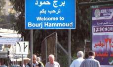 بلدية برج حمود تعلن عن القيام بحملة نظافة عامة في المنطقة يوم الاحد