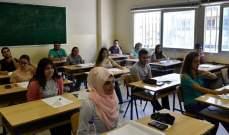 وزارة التربية: نتائج الامتحانات الرسمية الاولية للشهادة المتوسطة تصدر غدا