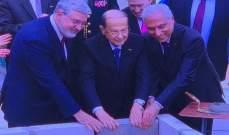الرئيس عون يضع حجر الاساس للصرح الطبي الجديد بالجامعة الأميركية ببيروت
