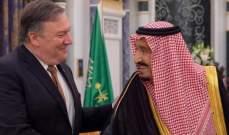 بومبيو شكر الملك سلمان على التزام السعودية بإجراء تحقيق شفاف بقضية خاشقجي