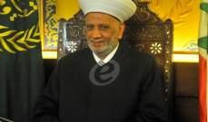 دار الفتوى: موقفنا معروف في الرفض المطلق لمشروع الزواج المدني
