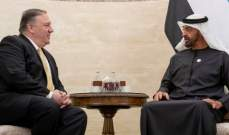 محمد بن زايد بحث مع بومبيو بعلاقات الصداقة ومجالات التعاون بين الإمارات وأميركا