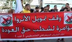اعتصام لاتحاد الشباب الديمقراطي الفلسطيني بعين الحلوة رفضا للضغط الامريكي على الاونروا