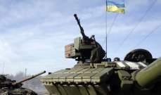 القوات الأوكرانية: تعرض مواقعنا لـ39 عملية اطلاق نار في دونباس