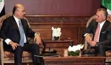ملك الأردن ورئيس العراق بحثا بتوسيع التعاون في ميادين الطاقة والإقتصاد والنقل