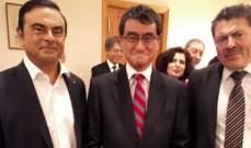 سفير لبنان باليابان بحث مع وزير الخارجية الياباني العلاقات الثنائية بين البلدين