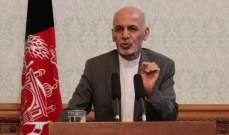 الرئيس الأفغاني لطالبان: ليس أمامكم سوى التفاوض