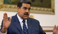مادورو: قررنا إغلاق حدود فنزويلا مع البرازيل وندرس إمكانية إغلاقها مع كولومبيا
