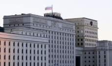 """الدفاع الروسية أعلنت تجهيز منطقة """"خط برافو"""" في الجولان لعودة قوات حفظ السلام"""