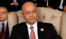 رئيس العراق: أمن دول الخليج من أمن العراق ولاحترام مبدأ عدم التدخل بالشؤون الداخلية