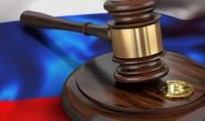 """السجن 15 عاما لعنصرين في """"داعش"""" أُدينا بالتخطيط لهجمات إنتحارية في روسيا"""