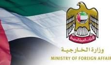 الخارجية الإماراتية: سنواصل دعمنا للعمل الخليجي المشترك