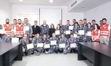 تخريج دفعة جديدة من عناصر قوى الأمن تابعوا دورة تدريبية على برنامج إنقاذي