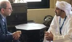 وزيرا خارجية الأردن والإمارات بحثا في سبل تعزيز العلاقات بين البلدين