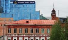انفجار في مصنع كيميائي بروسيا يسفر عن مقتل ثلاثة أشخاص