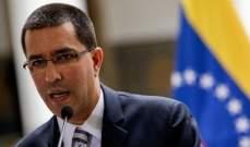 وزير خارجية فنزويلا: دعم روسيا في هذا الوقت يساعدنا للغاية
