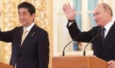 وزير الخارجية الياباني: بوتين وآبي يلتقيان في 22 كانون الأول في روسيا