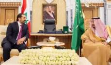 الملك سلمان بحث مع الحريري بالعلاقات الثنائية بين البلدين ومستجدات الأحداث