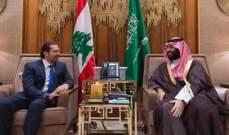 الديار: محمد بن سلمان يرفض استقبال الحريري ويتعامل معه كمواطن عادي