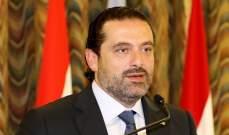 """مصادر الجريدة: الحريري ما زال رافضا لتوزير وزير سني من خارج """"المستقبل"""""""