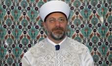 """رئيس الشؤون الدينية التركية حذر مسلمي أميركا من تأثير تنظيم """"غولن"""" هناك"""