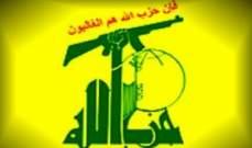 حزب الله: نخشى ان تتخذ بعض الجامعات منابر للتطبيع والمطبعين