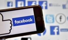 """""""ديلي تلغراف"""":فيسبوك يسهل إمكانية مغادرة التطبيق بعد الإنتقادات لضعف الخصوصية"""
