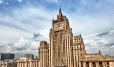 خارجية روسيا: إنهاء إعفاء واشنطن منشأة فوردو النووية من العقوبات انتهاك لتعهداتها الدولية