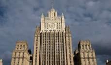 خارجية روسيا: تم القضاء على داعش والنصرة في سوريا لكن يجب مواصلة القتال