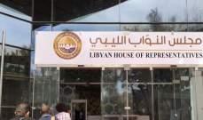 """مجلس النواب الليبي يتهم رئيس جلسة طرابلس بـ """"انتحال صفة رئيس المجلس"""""""