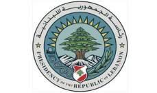 مصادر مقربة من الرئاسة للشرق الأوسط: ملاحقات قضائية ستشمل كل من روّج لانهيار الليرة