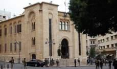 اللجنة الفرعية لدراسة قانون الشراء العام في لبنان تابعت مناقشة بنود المشروع
