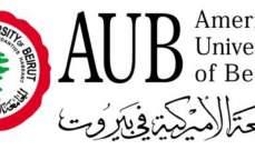 النشرة: الجامعة الأميركية تفتح ابوابها غدا مع استمرار تعليق الدروس