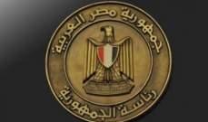 الرئاسة المصرية: نتطلع إلى قيام واشنطن بدور فعال بشأن مفاوضات سد النهضة