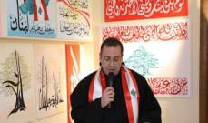 المعهد الفني الأنطوني افتتح معرض الخط العربي لمناسبة عيد الاستقلال