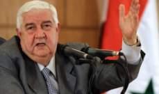 المعلم: لجنة مناقشة الدستور بقيادة سورية ولا لأي تدخل خارجي فيها