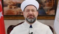 رئيس الشؤون الدينية التركية: فتح آيا صوفيا للعبادة بشرى لتحرير المسجد الأقصى