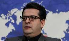 خارجية إيران: ندرس اتخاذ إجراءات لمواجهة تدخل المسؤولين الأميركيين بشؤوننا الداخلية