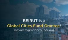 صندوق المدن العالمي للاستجابة الشاملة لجائحة كورونا يختار تمويل بيروت لمشروع العيادة الصحية المتنقلة