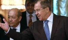 لافروف ولودريان يبحثان سبل خفض التوتر حول إيران