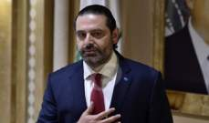 الجديد عن مصادر المستقبل: الحريري يلتزم قواعد التوافق على الصفدي