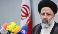 التلفزيون الإيراني: فوز المرشح إبراهيم رئيسي في الإنتخابات الرئاسية