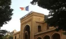 تظاهرة أمام سفارة فرنسا في بيروت احتجاجا على تدخلها بشؤون لبنان