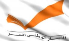 مي خريش: انتبهوا التيار الوطني الحر مش مكسر عصا