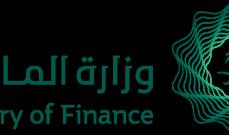 وزارة المالية السعودية: ميزانية 2020 ستحقق إيرادات بـ833 مليار ريال