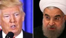 ترامب: أفضّل ألا ألتقي روحاني في الأمم المتحدة ولكن لا أستبعد شيئا
