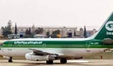سلطات تونس تمنع طائرة عراقية من الإقلاع من مطار قرطاج بسبب ديون متراكمة