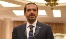مصادر الشرق الأوسط: الحريري بدا متفائلا بإمكانية نجاحه بتشكيل الحكومة بوقت سريع